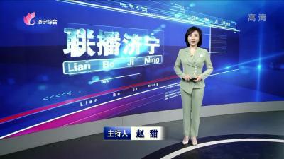 联播济宁20200327