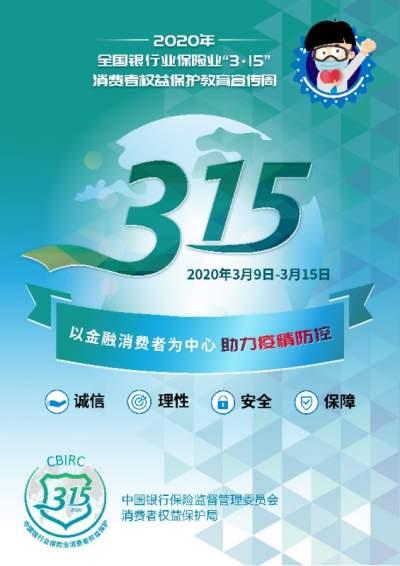 """新華保險開展""""3·15""""消費者權益保護 教育宣傳周活動"""