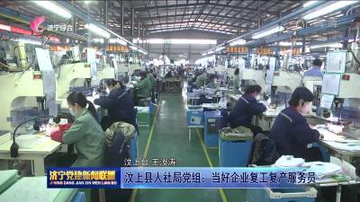 汶上县人社局党组:当好企业复工复产服务员