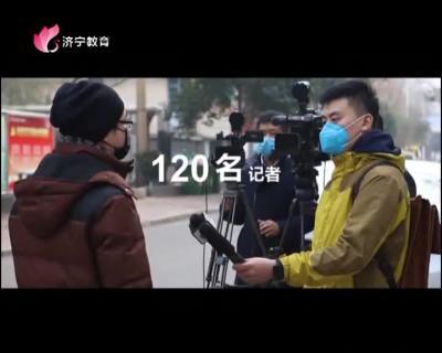 """濟寧廣電""""戰疫""""志"""