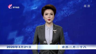 眾志成城打贏疫情防控阻擊戰20200321