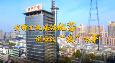 """濟寧廣電:發揮主流媒體優勢 講好戰""""疫""""故事"""
