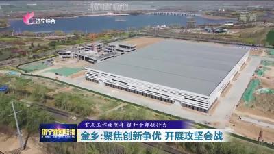 金乡县委书记董冰:聚焦创新争优 开展攻坚会战