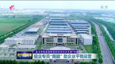 """鄒城:駐企專員""""跑腿"""" 助企業平穩運營"""