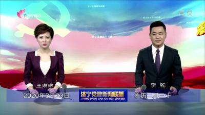 濟寧黨建新聞聯播-20200323