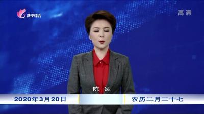 眾志成城打贏疫情防控阻擊戰20200320