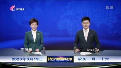 济宁新闻联播20200319