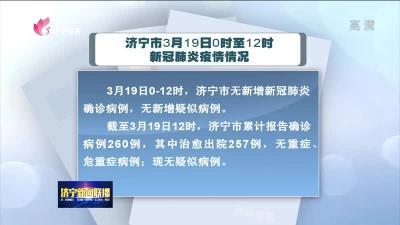 济宁市3月19日0时至12时新冠肺炎疫情情况