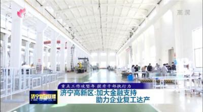 """济宁高新区注入""""金融活水""""  助力企业复工达产"""