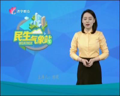 民生气象站20200327