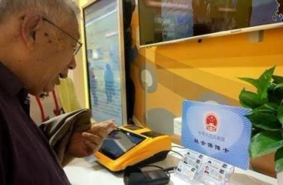 济宁企业离退休人员养老金发放时间统一为每月20日