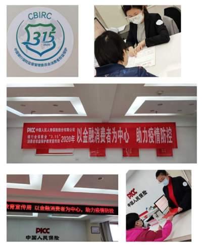 """人保壽險濟寧中支開展""""3·15""""消費者 權益保護教育宣傳周活動"""