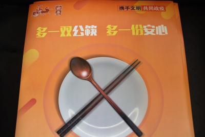 """曲阜市姚村鎮積極開展""""文明餐桌·公筷公勺""""行動"""