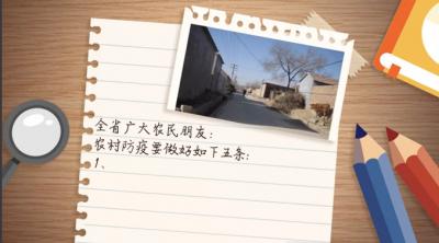 """""""眾志成城 共克時艱""""山東抗擊疫情公益廣告展播?:致全省廣大農民朋友的一封信"""