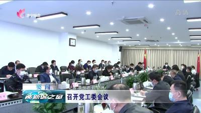 高新区:召开党工委会议