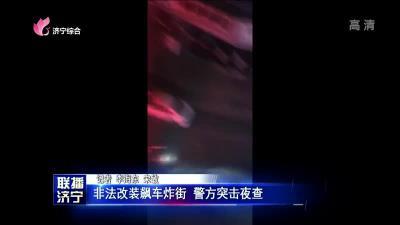 非法改装飙车炸街 警方突击夜查