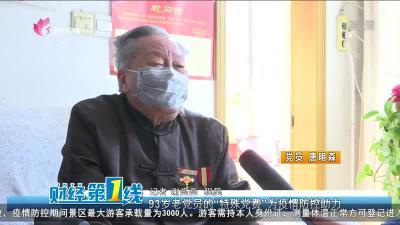"""93歲老黨員的""""特殊黨費""""為疫情防控助力"""