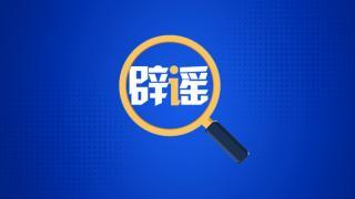 济宁2月谣言榜发布 这十大谣言你相信了吗?