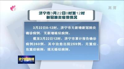 济宁市3月22日0时至12时新冠肺炎疫情情况
