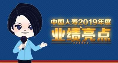 """中国人寿寿险2019年度业绩""""云发布"""""""