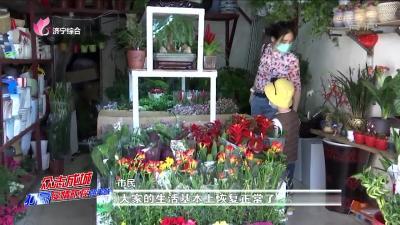 城區花市批發市場開放 生活秩序逐漸恢復