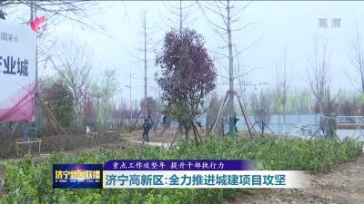 济宁高新区:全力推进城建项目攻坚