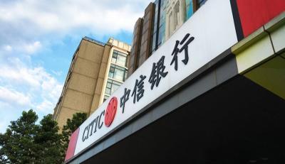 中信银行济宁分行全力支持当地企业复工复产