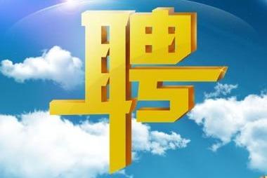 梁山縣人社局勞動監察大隊招公益性崗位工作人員