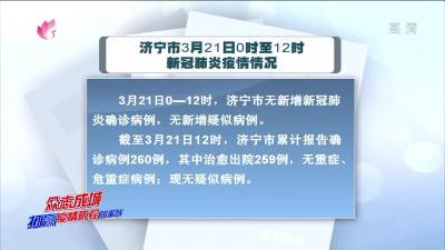濟寧市3月21日0時至12時新冠肺炎疫情情況
