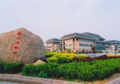邹城博物馆4月1日起恢复开放