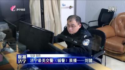 济宁最美交警(辅警)展播---刘健