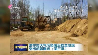 濟寧市大氣污染防治檢查發現突出問題曝光(第三批)