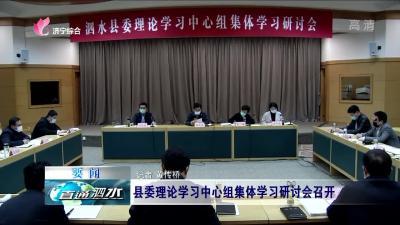 泗水:县委理论学习中心组集体学习研讨会召开