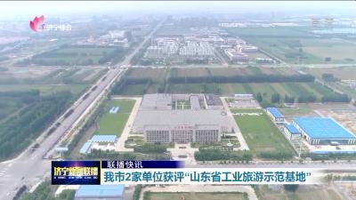 """济宁2家单位获评""""山东省工业旅游示范基地"""""""