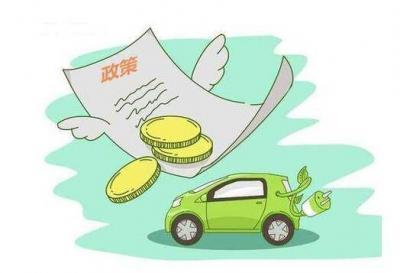 確定了!新能源汽車購置補貼和免購置稅政策延長2年