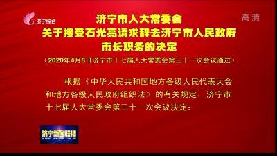 濟寧市人大常委會關于接受石光亮請求辭去濟寧市人民政府市長職務的決定