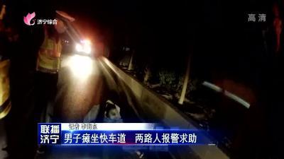 男子瘫坐快车道 两路人报警求助
