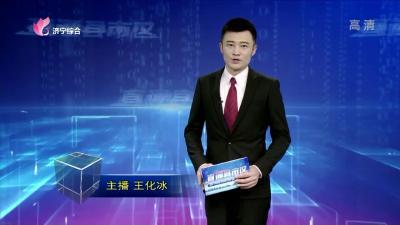 《直通县市区-微山、汶上》——20200331