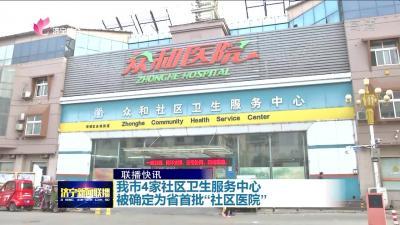 """我市4家社区卫生服务中心被确定为省首批""""社区医院"""""""