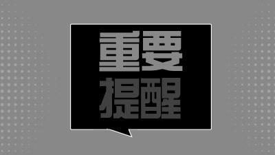 """任城区纪委监委廉洁提醒,让清明节日更""""清明"""""""