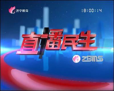 直播民生20200401