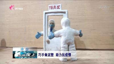 汶上:巧手做泥塑 助力抗疫情