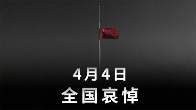 特别直播 | 深切悼念新冠肺炎疫情牺牲烈士和逝世同胞