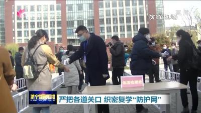 """濟寧嚴把各道關口  織密復學""""防護網"""""""