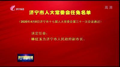 濟寧市人大常委會任免名單