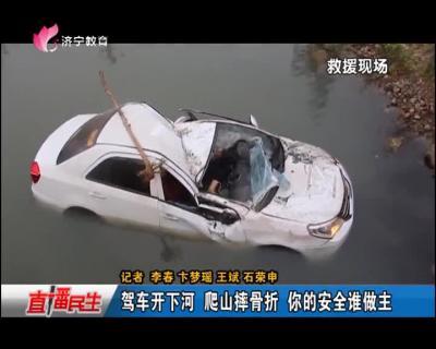 駕車開下河 爬山摔骨折 你的安全誰做主