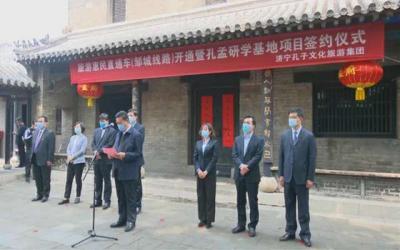鄒城孔孟研學基地項目簽約 總投資15.2億元