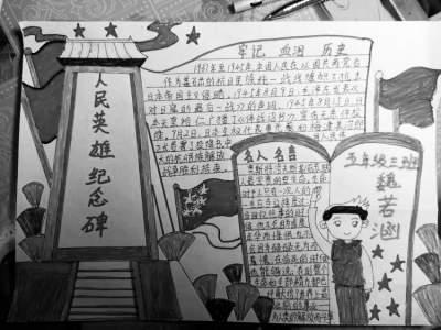 """清明 """"云祭扫"""" 济宁市少先队员向英雄致敬"""
