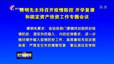 傅明先主持召开疫情防控、开学复课 和固定资产投资工作专题会议
