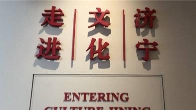 济宁新老博物馆同步开放 每日限额接待500人
